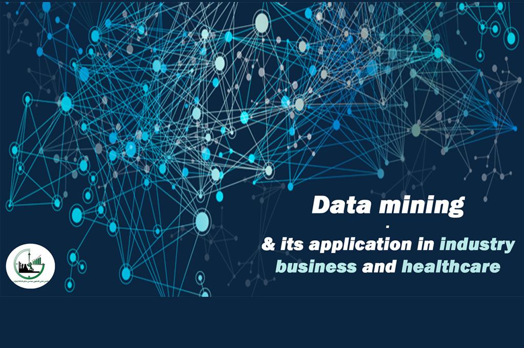 داده کاوی و کاربرد آن در صنعت ، کسب و کار و نظام سلامت